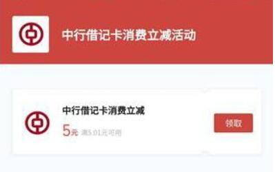 中国银行5元充值30元话费秒到,无需中行卡 中国银行20元话费券 免费话费 活动线报  第6张