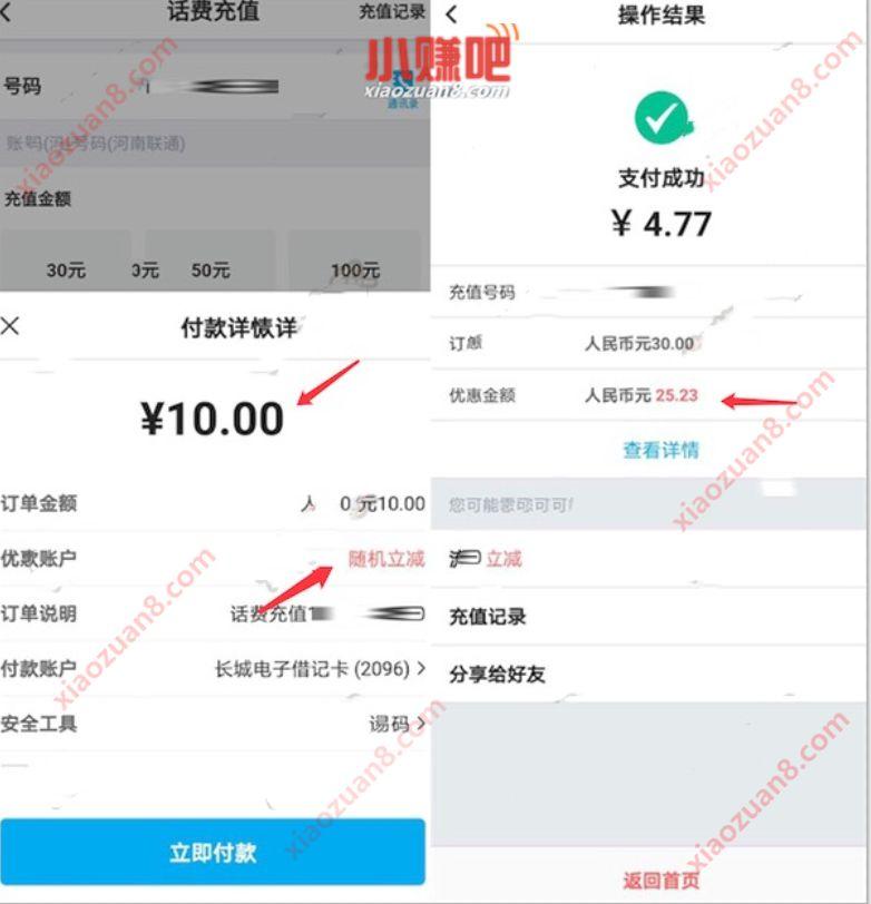 中国银行5元充值30元话费秒到,无需中行卡 中国银行20元话费券 免费话费 活动线报  第7张