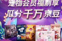 京东宠物会员福利,入会+关注送70京豆奖励