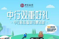 中国银行深圳分行双重好礼,1分钱购友宝饮料