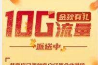 广东电信金秋有礼,免费领10G广东电信流量