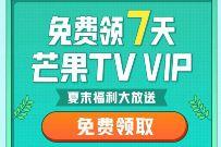 芒果TV夏末福利大放送,免费领7天芒果TV会员