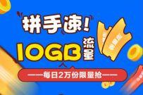 领15天咪咕视频会员,免费领10G+10G广东移动流量