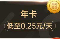 5折双年卡,89元1年爱奇艺+百度文库/69元1年芒果TV+百度文库