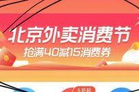 北京外卖消费节,美团饿了么外卖消费满40-15元优惠