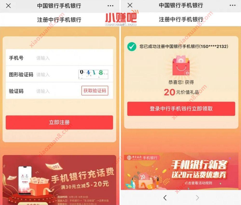 中国银行5元充值30元话费秒到,无需中行卡 中国银行20元话费券 免费话费 活动线报  第3张