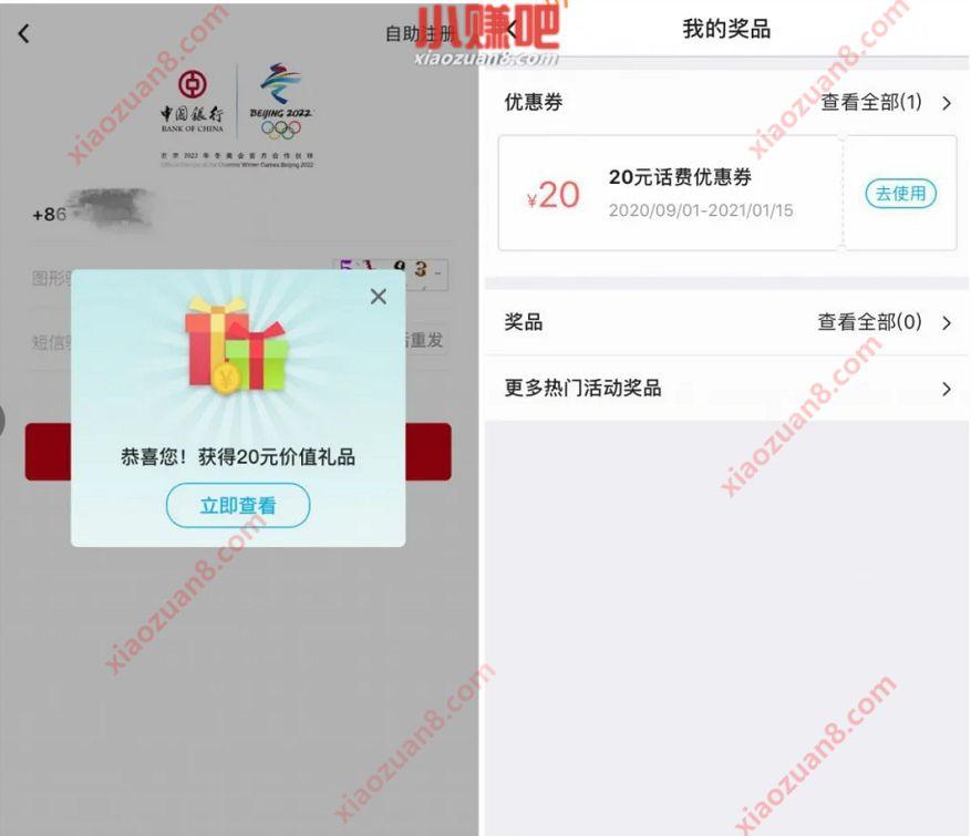 中国银行5元充值30元话费秒到,无需中行卡 中国银行20元话费券 免费话费 活动线报  第4张