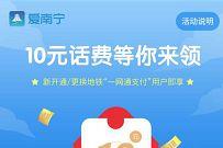 爱南宁APP绑定招商银行一网通,免费送10元手机话费