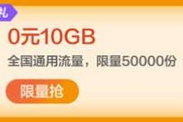广东移动惊喜三重礼,免费领10G广东移动流量