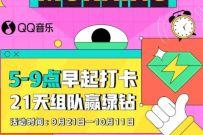 QQ音乐组队打卡21天,组队赢取随机绿钻