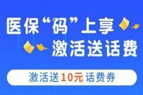 中国银行APP医保码激活送10元话费券,无需中行卡