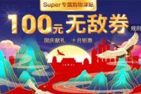 苏宁会员Super专属购物津贴,免费5X20元无敌购物券