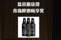 青岛啤酒夜猫子博物馆,集猫爪抽1箱青岛啤酒