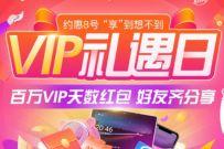 腾讯视频10月VIP礼遇日,抢百万VIP天数+电影票