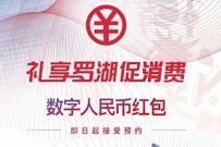 深圳工行礼享罗湖数字人民币,抽200元数字人民币红包