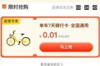 美团单车新客,0.01元购美团单车7天骑行卡