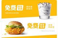 麦当劳嗨翻星期一,免费领麦辣鸡腿堡