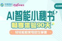 中国移动和留言,免费领90天智能AI小秘书