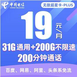 电信无敌超星卡PLUS申请入口,19元月租享31G通用流量+200G定向流量