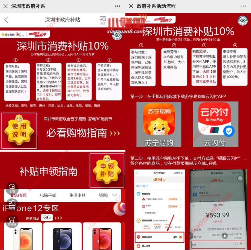 深圳市政府消费补贴10%,苏宁9折买苹果12补贴1000元 苏宁易购 活动线报  第3张