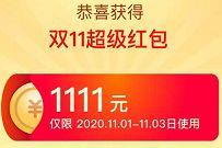 2020淘宝天猫双11,0点每天领3次,最高1111元红包