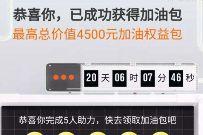 阿里云1024程序员加油包,好友助力送60天阿里网盘会员
