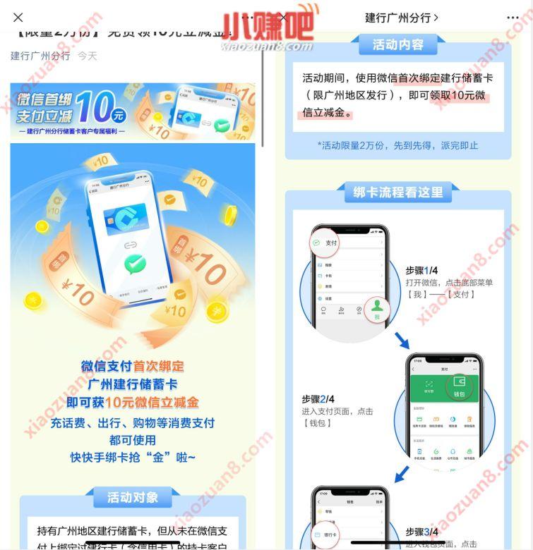 广州建行卡用户首绑微信,送10元立减优惠 微信立减金 微信红包 优惠福利  第3张