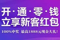 华为钱包开通零钱账户立享新客红包,亲测4.18元现金