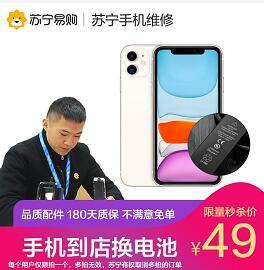 苏宁双11特惠,49元限量到店换手机电池
