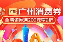 京东上线广州9折消费券,苹果华为手机最高减 400 元