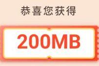 移动和粉俱乐部,逛和粉商店送200m-3.7G移动流量