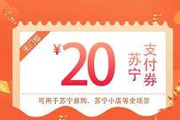 中国银行X苏宁易购,2元购买20元苏宁支付券