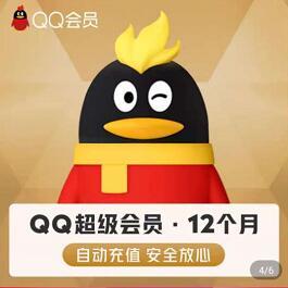 通通5折探底,120元半价QQ超级会员年卡+豪华黄钻
