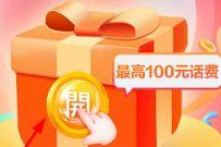 中国移动惠聚11.11每日抽奖送2-100元话费奖励