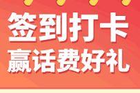 中国移动签到打卡赢话费好礼,签到3天送1元话费