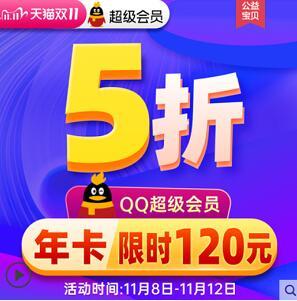 限时5折特价120开15个月QQ超级会员,折合8元/月