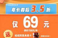 芒果TV超级会员周3.5折,低价69元芒果TV会员年卡