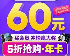 微博官方旗舰店双11特惠,5折半价60元微博会员年卡