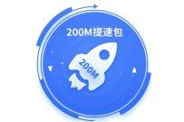 全国电信宽带免费提速200-500M,不限提速次数