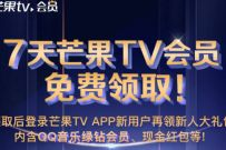 7天芒果TV会员免费领取,仅限新用户领取