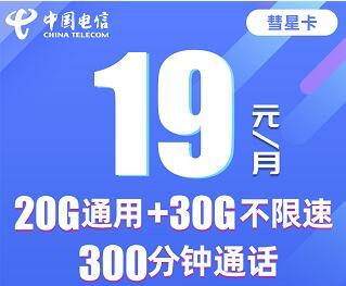 电信彗星卡免费申请入口,19元月租享20G通用流量+30G定向+300分钟通话