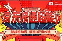 京东快递超能ji,免费领取3-10元京东快递券