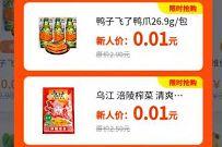 橙心优选社区电商小程序,新用户1分钱撸鸡爪水果实物