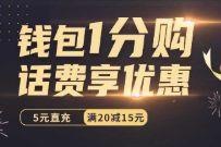 青岛地铁X建行钱包话费优惠,5充25元三网话费