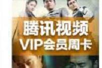 中国移动0元领星移会员,免费领爱奇艺优酷视频VIP