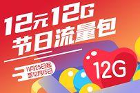 广西移动12元12G节日通用流量包,有效期1个月