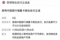 广东中银支付有礼小程序,免费领6.88元微信立减金