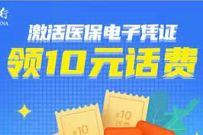 广东中国银行激活医保电子凭证,免费送10元话费
