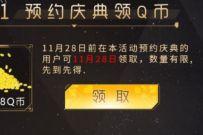 腾讯手游龙族幻想预约盛典,预约抽2-6个Q币奖励