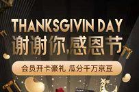 京东感恩节礼遇会员开卡豪礼,入会免费送80京豆